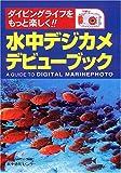 水中デジカメデビューブック—ダイビングライフをもっと楽しく!!