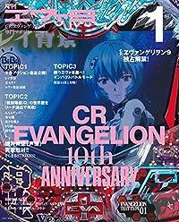 月刊エヴァ9 PAHSE1 (プレミアムック)