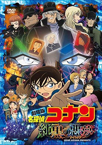 劇場版 名探偵コナン 純黒の悪夢[DVD]