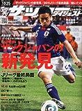 サッカーダイジェスト 2011年 10/25号 [雑誌]