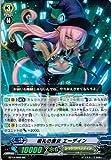 【 カードファイト!! ヴァンガード】 呪札の魔女 エーディン RR《 黒輪縛鎖 》 bt12-009