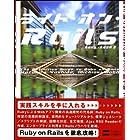 ライド・オン・Rails Ruby on Railsを徹底攻略