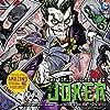 The World According to The Joker (Batman)