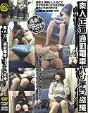 素人正面通勤電車パンチラ盗撮 (WORLD-1007) [DVD]