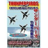 THUNDERBIRDS 2009 / CHITOSE AIR BASE [DVD]