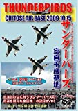 THUNDERBIRDS 2009 / CHITOSE AIR BASE [DVD]