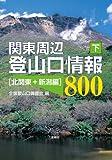 関東周辺登山口情報800〈下〉北関東+新潟編