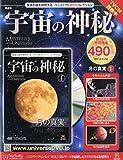 宇宙の神秘 2014年 9/24号 [分冊百科]
