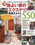 心地よい家のエクステリア*実例スタイル550—玄関と外まわりを美しくする