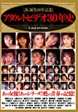 AV誕生30年記念 アダルトビデオ30年史 [DVD]