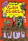 ぞくぞく村のゾンビのビショビショ (ぞくぞく村のおばけシリーズ (13))