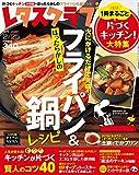 レタスクラブ 2016年2月25日号<レタスクラブ> [雑誌]