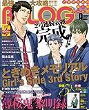B's-LOG (ビーズログ) 2010年 09月号 [雑誌]
