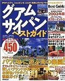 グアム・サイパンベストガイド―最新450 (2003年版) (Seibido mook)