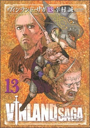 ヴィンランド・サガ(13) (アフタヌーンKC)