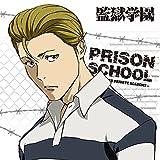 監獄学園プリズンスクールもふもふミニタオルシンゴ