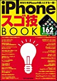 iPhoneスゴ技BOOK (SOFTBANK MOOK)