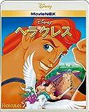 ヘラクレス MovieNEX[Blu-ray/ブルーレイ]