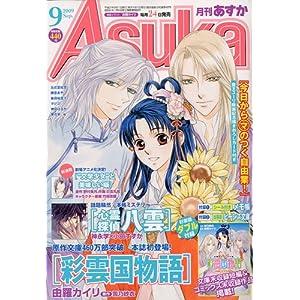 【クリックで詳細表示】Asuka (アスカ) 2009年 09月号 [雑誌] [雑誌]