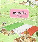 旅の絵本(2) イタリア編 【改訂版】 (安野光雅の絵本)