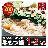 『博多 もつ鍋 セット 1~2人前(ホルモン200g/濃縮スープ120g/麺1玉)』 本品2セット同梱でおまけ ホルモン鍋