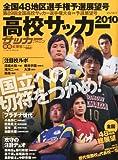 週刊サッカーマガジン増刊 高校サッカー2010展望号 2010年 11/10号 [雑誌]