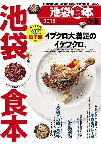 池袋食本 2015 (ぴあMOOK)