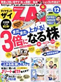 ダイヤモンド ZAi (ザイ) 2009年 12月号 [雑誌]
