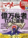 日経マネー 2014年 07月号