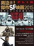 男泣き! 傑作SF映画2015 FLIX special