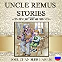 Uncle Remus Stories [Russian Edition] Audiobook by Joel Chandler Harris Narrated by Boris Hasanov, Oleg Fedorov, Yuliya Men