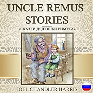 Uncle Remus Stories [Russian Edition] Audiobook