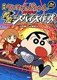 映画クレヨンしんちゃん 嵐を呼ぶ黄金のスパイ大作戦 (アクションコミックス)