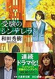 「受験のシンデレラ」和田 秀樹