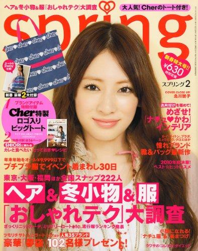 spring (スプリング) 2011年 02月号 [雑誌]