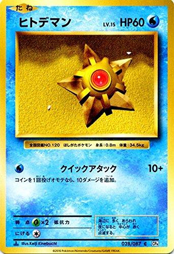 ポケモンカードゲーム ヒトデマン(C) / ポケットモンスターカードゲーム 拡張パック 20th Anniversary(PMCP6)/シングルカード PMCP6-028