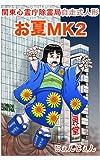 関東心霊庁除霊局/自走式人形お夏MK2 (四季人形シリーズ)