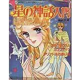 星の神話入門 (小学館ミニレディー百科シリーズ 20)