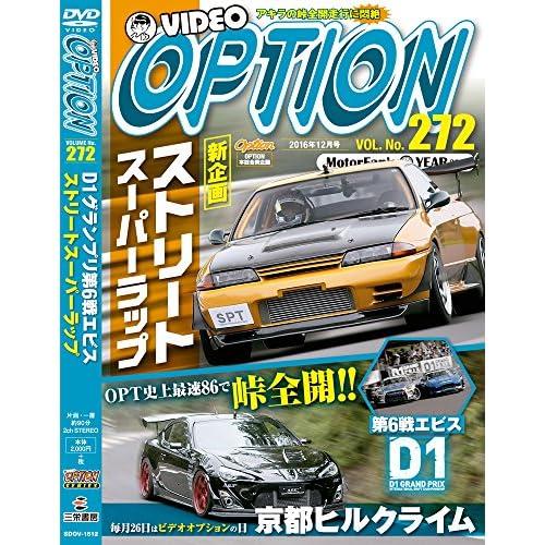 VIDEO OPTION DVD Vol.272 (ビデオオプション)