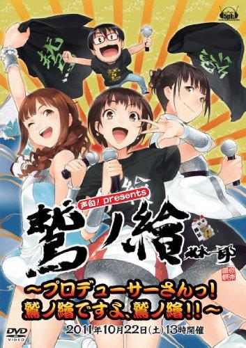 声旬!presents 鷲ノ繪~プロデューサーさんっ!鷲ノ繪ですよ、鷲ノ繪!!~DVD