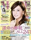 MORE (モア) 2014年 03月号 [雑誌]