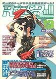 Role&Roll(ロール&ロール) Vol.13