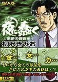 続・夜に蠢く 悪夢の饗宴編 (GAコミックス)