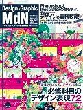MdN (エムディーエヌ) 2011年 07月号 [雑誌]