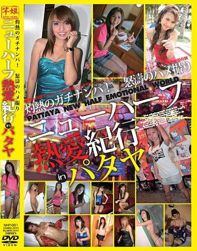 NHP-001 ニューハーフ熱愛紀行inパタヤ [DVD]