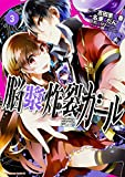脳漿炸裂ガール (3) (角川コミックス・エース)