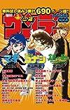 無料試し読み版「少年サンデー」0003 (少年サンデーコミックス)