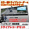 ミラー型 ドライブレコーダーセット SHARP 社製イメージセンサー CCD 搭載 防水 バックカメラ…
