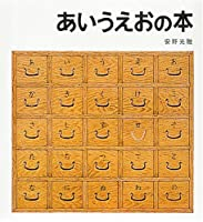 あいうえおの本
