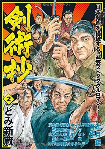 剣術抄 2 (SPコミックス) -